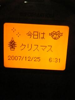 クリスマス…